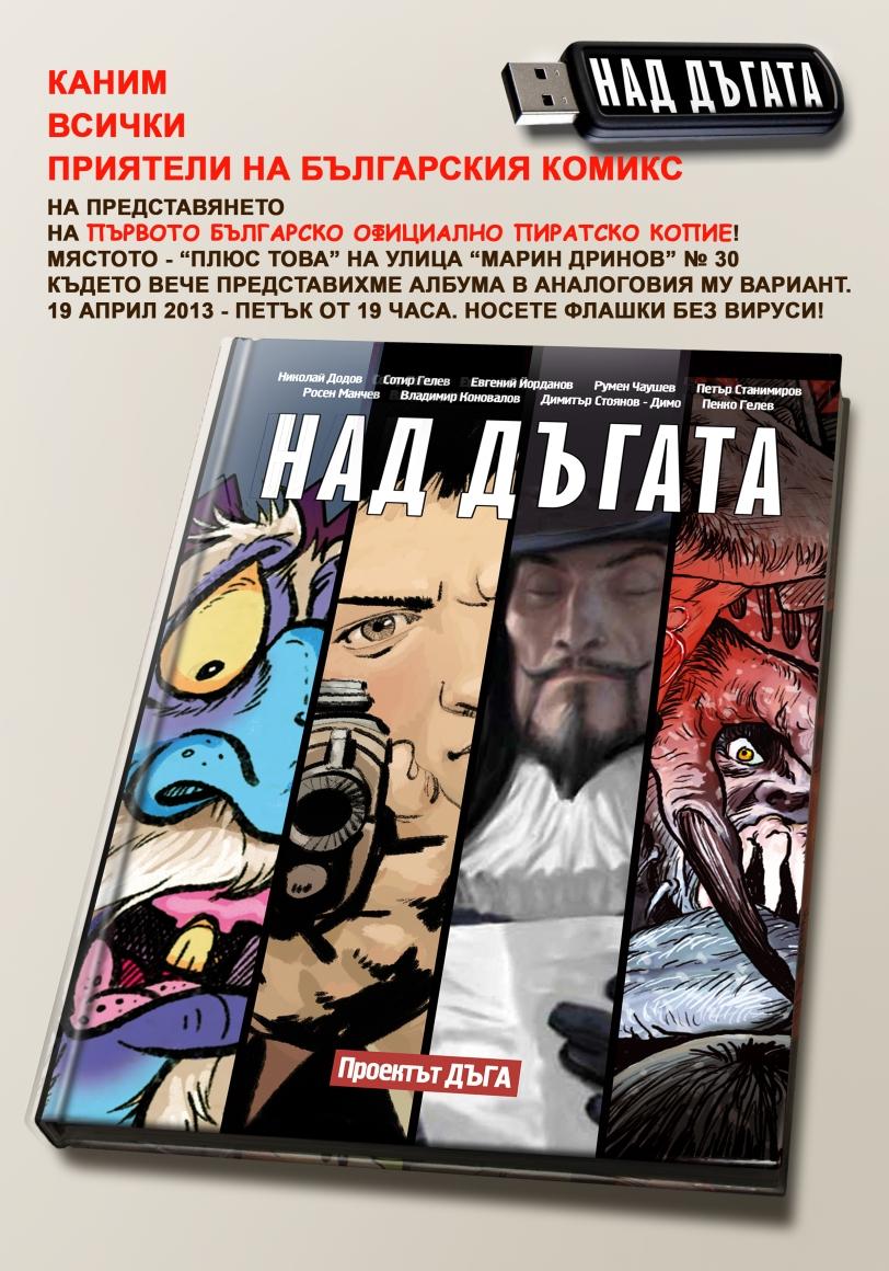 Първо представяне на пиратско копие на БГ книга